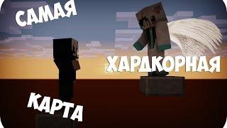 САМАЯ ХАРДКОРНАЯ КАРТА ЗА ВСЮ ИСТОРИЮ МАЙНКРАФТА   Minecraft diversity #2