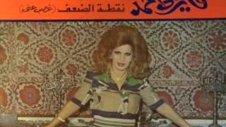 نقطة الضعف   أسطوانة - فايزة أحمد