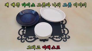 [60대주부 Vlog14-일상] 꽤 예쁜 다이소 그릇과…