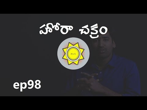 D2 - Hora Chart | Divisional Charts in Astrology | Learn Astrology in  Telugu | ep98