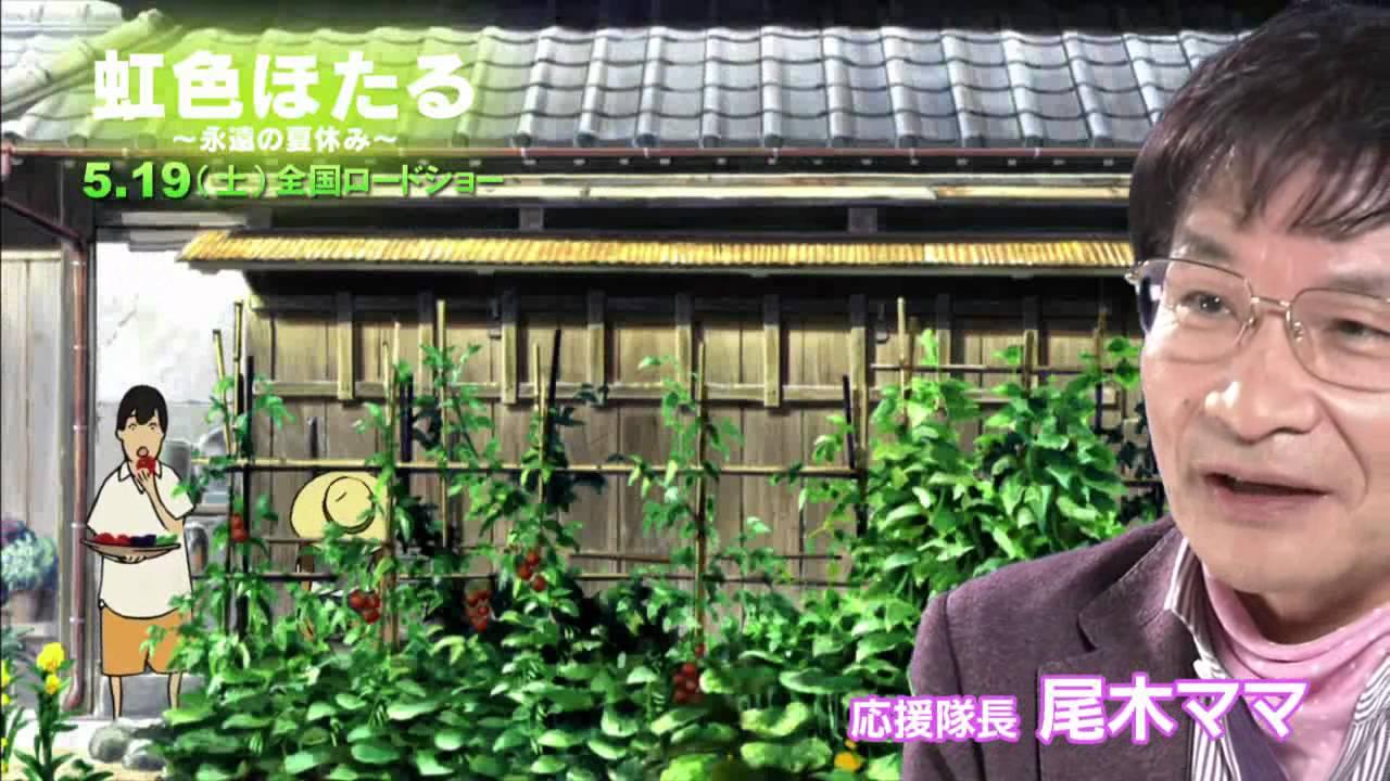 虹色ほたる〜永遠の夏休み〜 尾木ママ応援バージョン 60秒 , YouTube