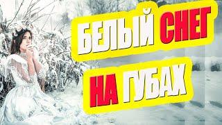 Браво новогодний фильм *** БЕЛЫЙ СНЕГ НА ГУБАХ *** Русские мелодрамы 2020 новинки HD 1080P
