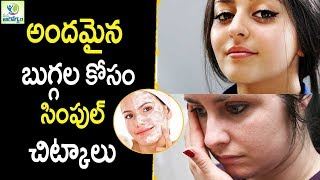 How To Get Chubby Cheeks Fast at Home - Beauty Tips In Telugu || Mana Arogyam