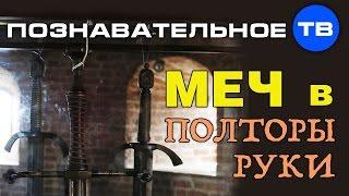 Неудобная история  Меч в полторы руки Мирского замка (Познавательное ТВ, Артём Войтенков)