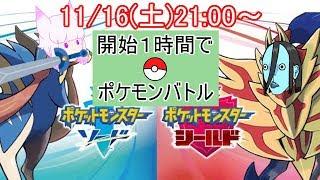 【ポケモン剣盾】対決!しゅばるつ【11/17】