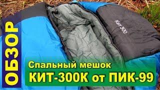 Обзор - Спальный мешок «КИТ-300К» от компании «ПИК-99» - бюджетный спальник российского производства