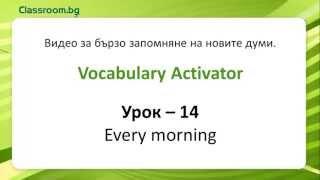 Онлайн Курс А1.1, Урок 14 -- Every morning- новите думи от урока