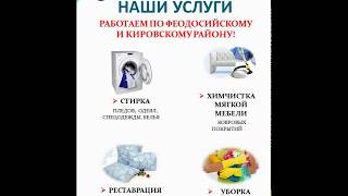 Уборка помещений Феодосия(, 2017-06-03T15:23:06.000Z)