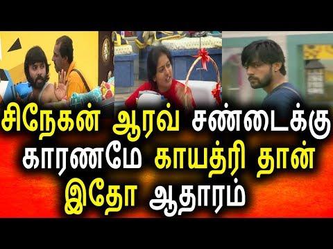 காயத்ரி செஞ்ச சதி|Vijay tv 18th August 2017 Episode|Bigg Boss Tamil|vijay Tv