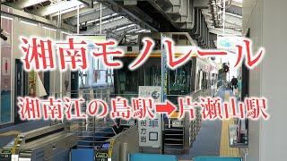 【車内】湘南モノレール・湘南江の島駅から片瀬山駅(Shonan Monorail)