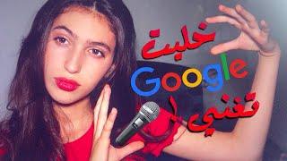 خليت جوجل تغني !! شعراته ولو 🎤😂 || LifeAsSara