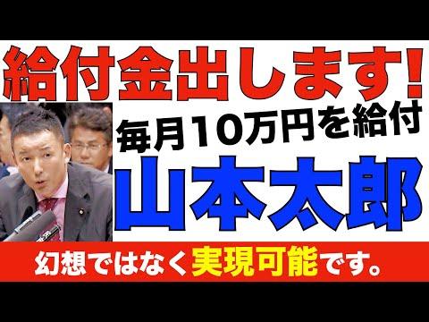 【給付金だす】コレは実現可能なお約束です!by山本太郎(経済対策、デフレ、給付金10万円、消費税廃止、積極財政など)
