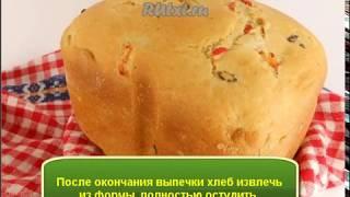 Рецепт Хлеба с оливками в хлебопечке.