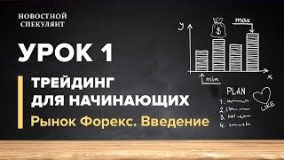 Основы трейдинга. Урок 1. Рынок форекс. Введение и базовые понятия.