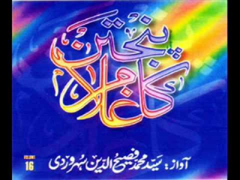 Ya Ali-ul-Murtaza Mola Ali Mushkil Kusha by Haji Bilal ...