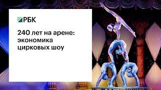 240 лет на арене: экономика цирковых шоу