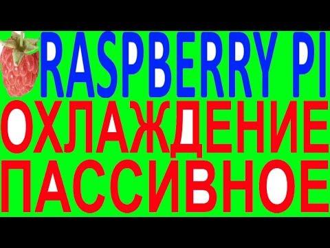 Пассивное охлаждение медь алюминий Raspberry Orange Banana Pi 2 3 B+ 4 One PC Zero Asus Tinker Board