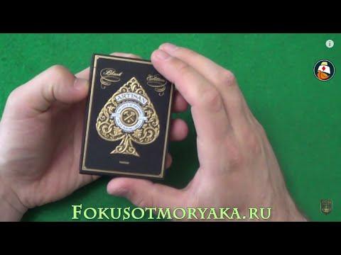 Обзор колоды карт Artisan (Ремесленники). Где купить карты для фокусов.Playing Card Deck Review