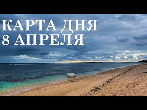 КАРТА ДНЯ 8 АПРЕЛЯ ТАРО ГОРОСКОП