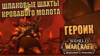 WoW Draenor: Шлаковые шахты Кровавого молота (5ppl героик)