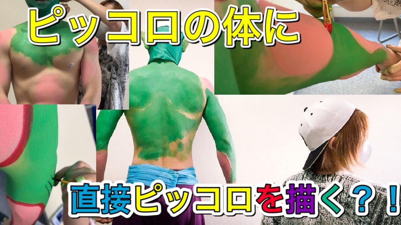 【美女コラボ第4弾!?】熱的・烈的・超檄的ビフォーアフター!ピッコロの体を直接塗ってみた!!