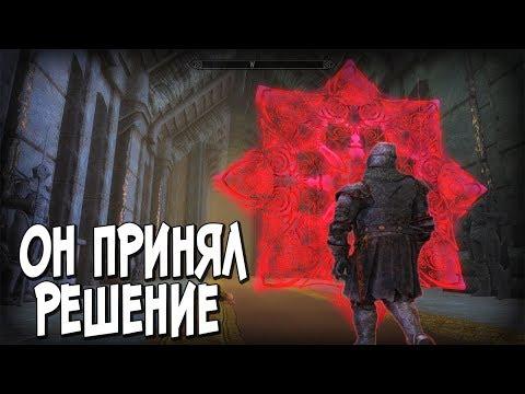 Skyrim ОН ПРИНЯЛ НЕ ЛЕГКИЙ ВЫБОР Два пути thumbnail