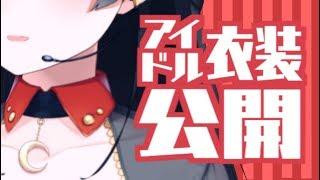 【新・アイドル衣装】うたう月ノ美兎【お披露目放送】