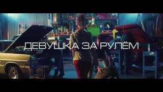 Дискотека Авария - Девушка За Рулём (ТИЗЕР)