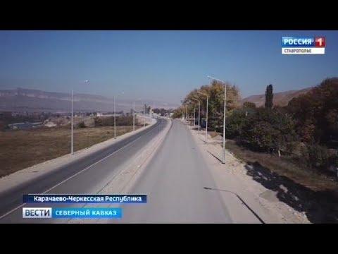 Проложить трассу по ущелью. В Карачаево-Черкесии дорожный бум