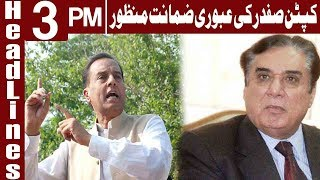 LHC Approves Bail For Capt Safdar | Headlines 3 PM | 23 October 2018 | Express News