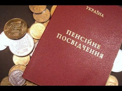 Громадське радіо: Перспективи поновлення виплат пенсій на НКТ