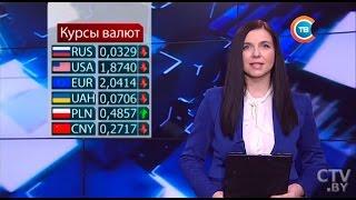 Новости экономики за 28.04.2017