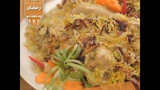 بالفيديو : الذ واسهل طريقه لعمل برياني حيدر اباد - مطبخ منال العالم 2015