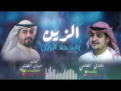 شيله الزين زايد حلا الزين | كلمات حمدان الفضلي | اداء مشاري الفضلي
