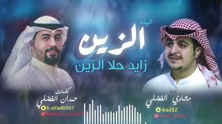 Gambar cover شيله الزين زايد حلا الزين | كلمات حمدان الفضلي | اداء مشاري الفضلي