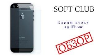 Как правильно наклеить заднюю пленку на iPhone ?(Как правильно наклеить заднюю пленку на iPhone ? Есть много способов поклейки пленки на iPhone, и у каждого он..., 2014-07-28T07:00:01.000Z)