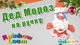Дед Мороз на ручку из резинок Rainbow Loom Bands | Урок 401. Santa Claus Charm