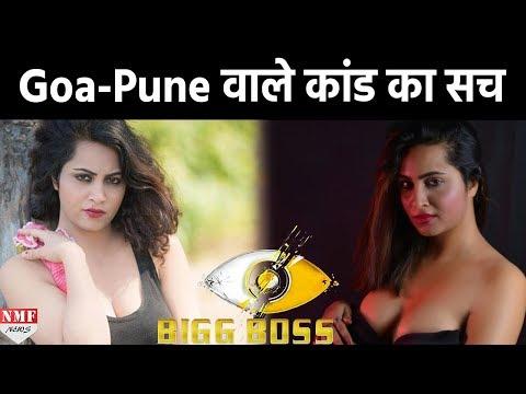 Bigg Boss 11:Arshi के Goa-Pune वाले कांड का सच जानकर शर्म से लाल हो जाएंगे आप