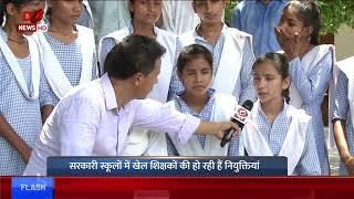 'Khelo India' boosts sports activities in Govt. schools of rural areas