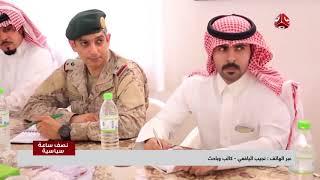 اليمن والإمارات واستمرار أزمة السيادة | نص ساعة سياسة | تقديم هشام جابر