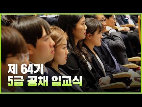 미래를 품은 대한민국 사무관! 제 64기 5공채 입교식