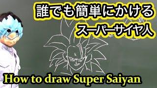 ドラゴンボール超/Z スーパーサイヤ人の描き方をまとめてみた thumbnail