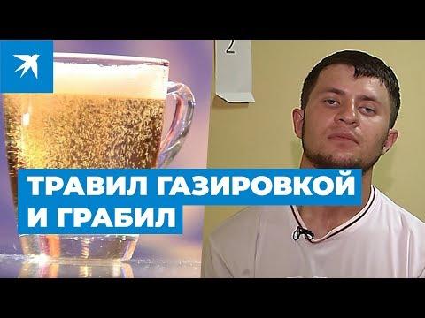 Приезжий травил газировкой и грабил москвичей
