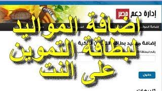 شرح اضافة  المواليد الجديدة لبطاقة التموين على النت فى موقع دعم مصر 2018