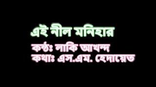 Ei nil monihar (এই নীল মণিহার) Karaoke