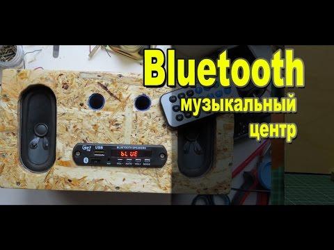 Простой MP3 USB bluetooth музыкальный центр