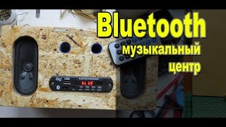 Как сделать MP3 FM USB bluetooth мини музыкальный центр своими руками / Электронные самоделки