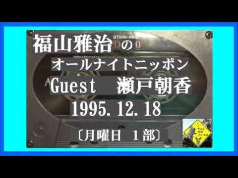 福山雅治 ANN 1995.12.18 ゲスト:  瀬戸朝香