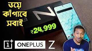 OnePlus Z আসছে ভয়ে কাঁপাবে সবাই। দাম, ক্যামেরা, লঞ্চ তারিখ Everything Details