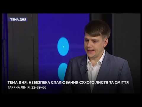 Телеканал UA: Житомир: Небезпека спалювання сухого листя та сміття_Тема Дня 22.03.19